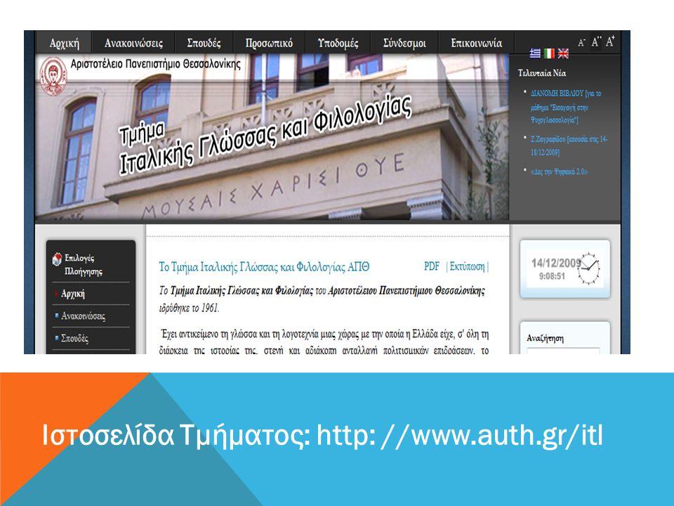 Ιστοσελίδα Τμήματος: http: //www.auth.gr/itl
