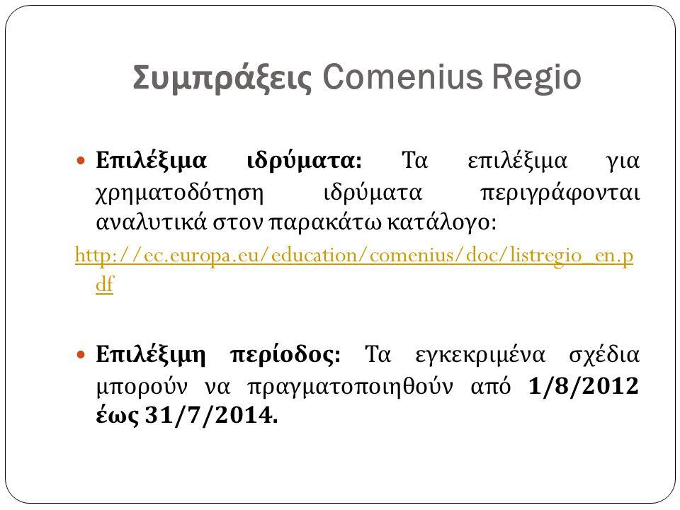 Συμπράξεις Comenius Regio