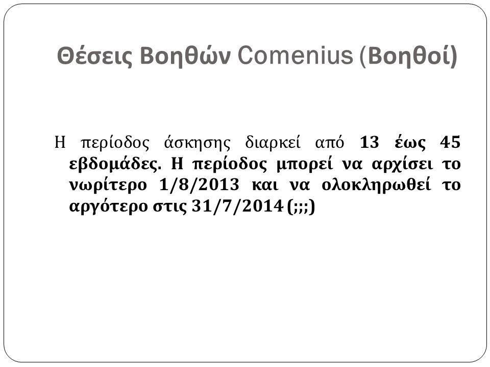 Θέσεις Βοηθών Comenius (Βοηθοί)
