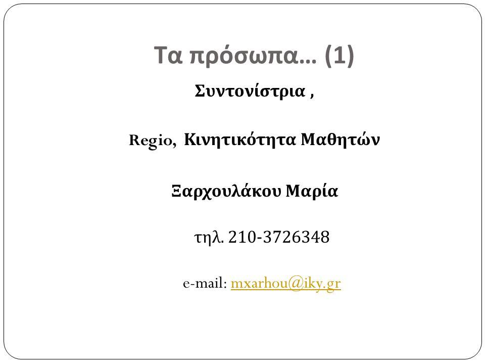 Τα πρόσωπα… (1) Συντονίστρια , Regio, Κινητικότητα Μαθητών Ξαρχουλάκου Μαρία τηλ.