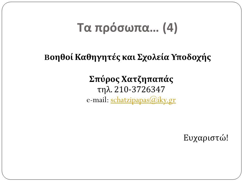 Τα πρόσωπα… (4) Bοηθοί Καθηγητές και Σχολεία Υποδοχής Σπύρος Χατζηπαπάς τηλ.