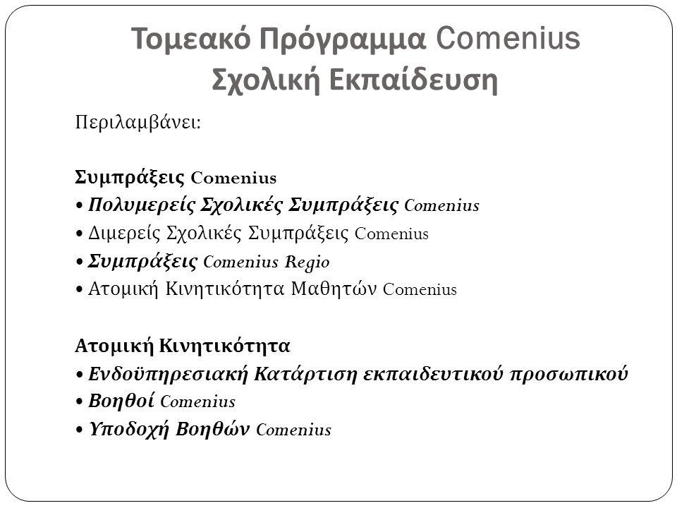 Τομεακό Πρόγραμμα Comenius Σχολική Εκπαίδευση