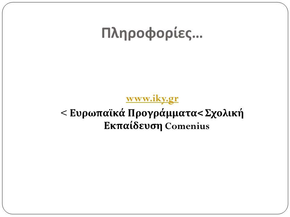 www.iky.gr < Ευρωπαϊκά Προγράμματα< Σχολική Εκπαίδευση Comenius