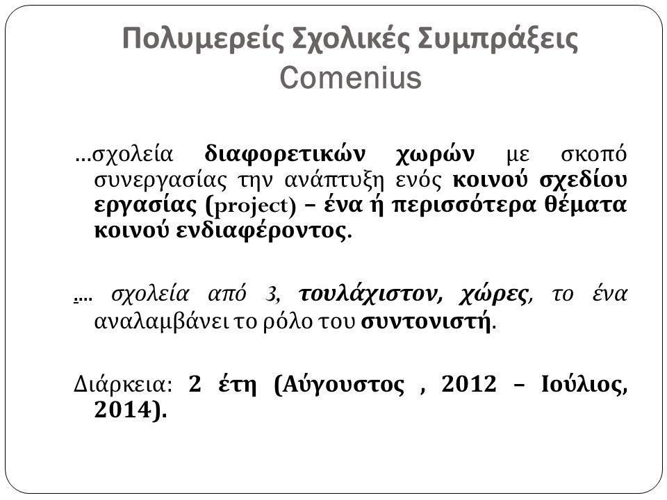 Πολυμερείς Σχολικές Συμπράξεις Comenius