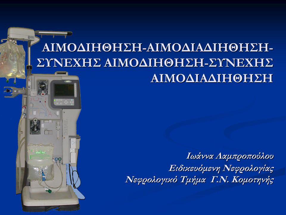 ΑΙΜΟΔΙΗΘΗΣΗ-ΑΙΜΟΔΙΑΔΙΗΘΗΣΗ- ΣΥΝΕΧΗΣ ΑΙΜΟΔΙΗΘΗΣΗ-ΣΥΝΕΧΗΣ ΑΙΜΟΔΙΑΔΙΗΘΗΣΗ Ιωάννα Λαμπροπούλου Ειδικευόμενη Νεφρολογίας Νεφρολογικό Τμήμα Γ.Ν.