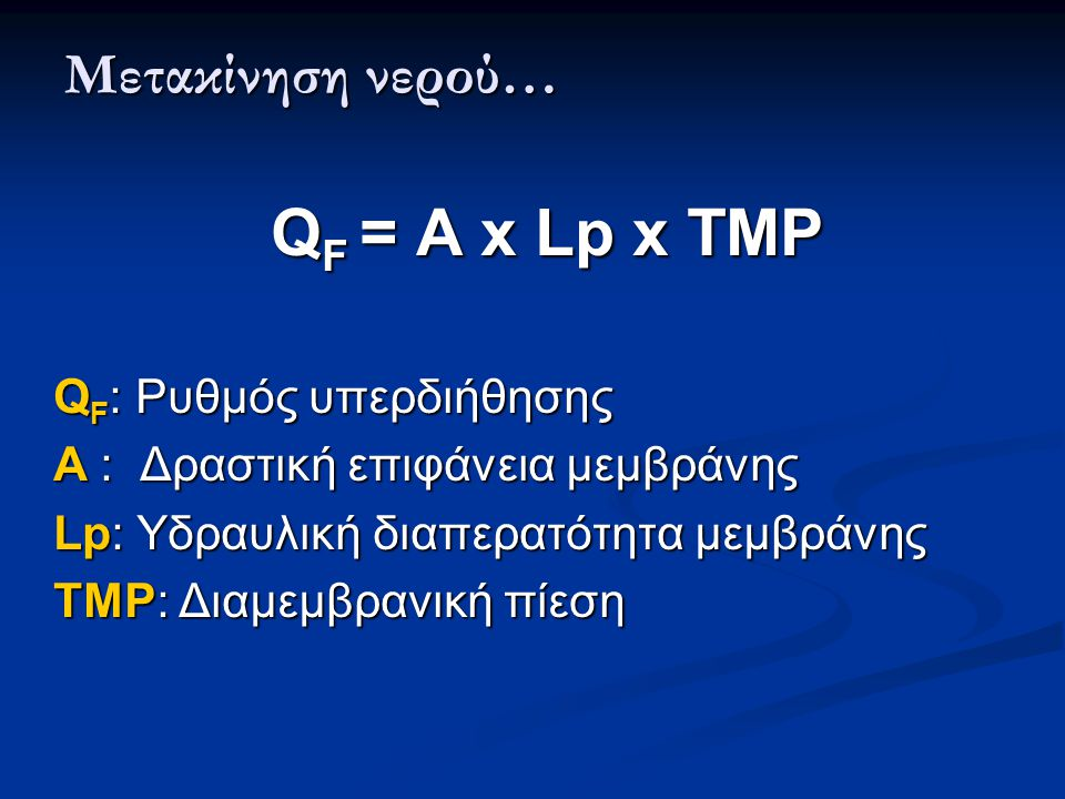 Μετακίνηση νερού… QF = A x Lp x TMP QF: Ρυθμός υπερδιήθησης