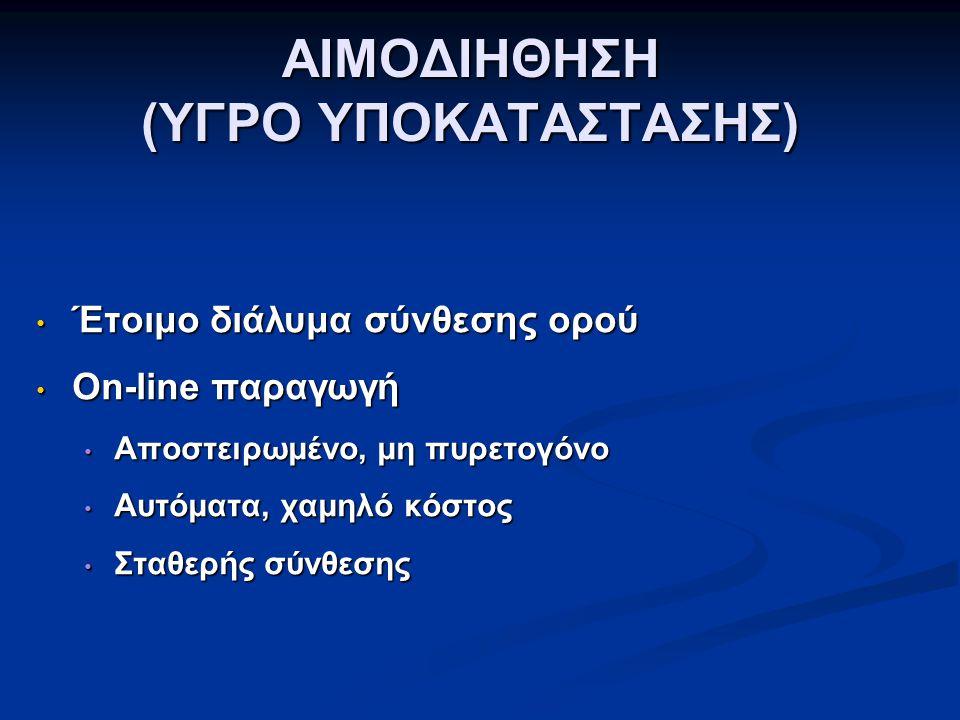 ΑΙΜΟΔΙΗΘΗΣΗ (ΥΓΡΟ ΥΠΟΚΑΤΑΣΤΑΣΗΣ)
