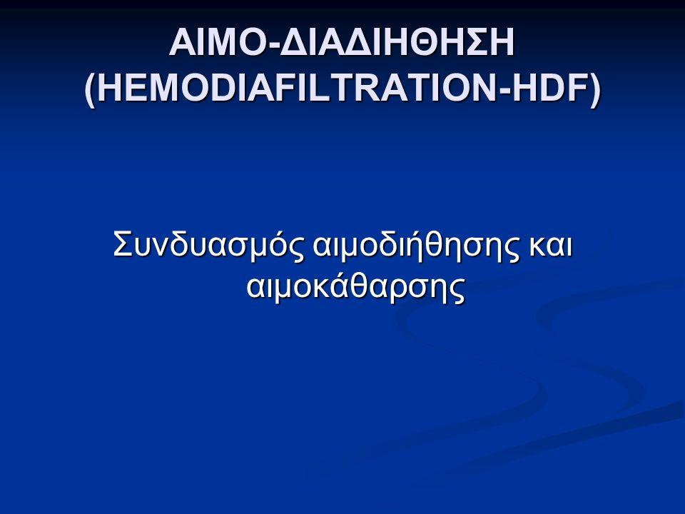 ΑΙΜΟ-ΔΙΑΔΙΗΘΗΣΗ (HEMODIAFILTRATION-HDF)