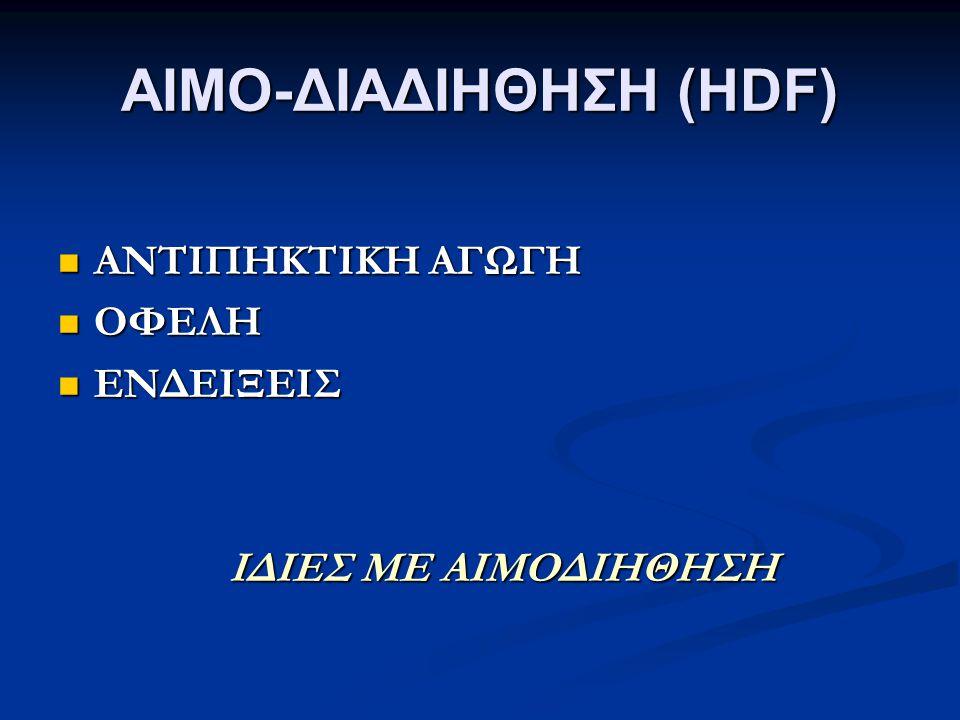 ΑΙΜΟ-ΔΙΑΔΙΗΘΗΣΗ (HDF)