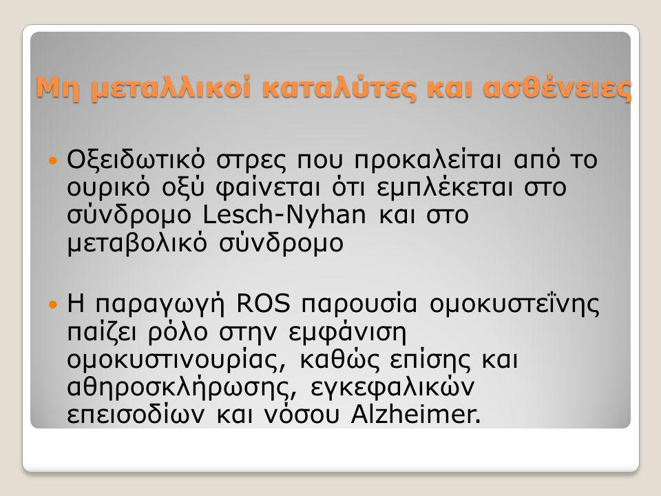 Μη μεταλλικοί καταλύτες και ασθένειες