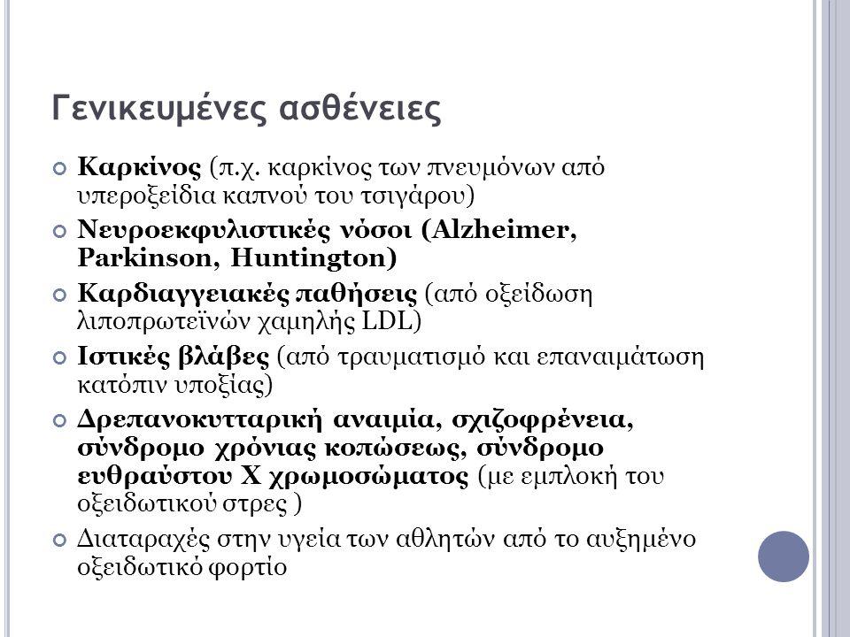 Γενικευμένες ασθένειες
