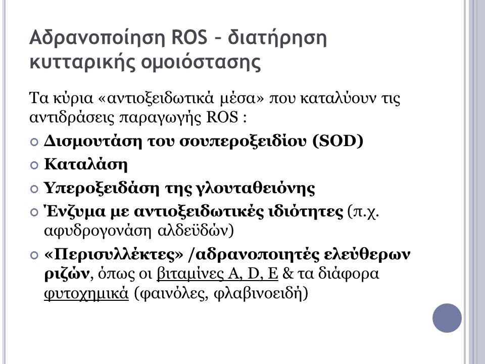 Αδρανοποίηση ROS – διατήρηση κυτταρικής ομοιόστασης