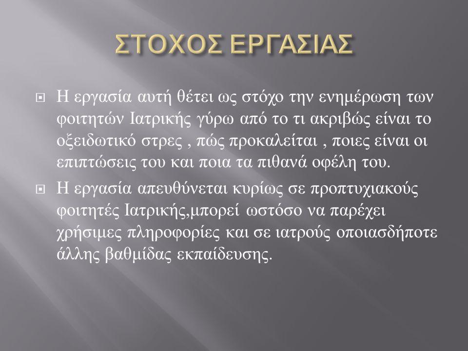 ΣΤΟΧΟΣ ΕΡΓΑΣΙΑΣ