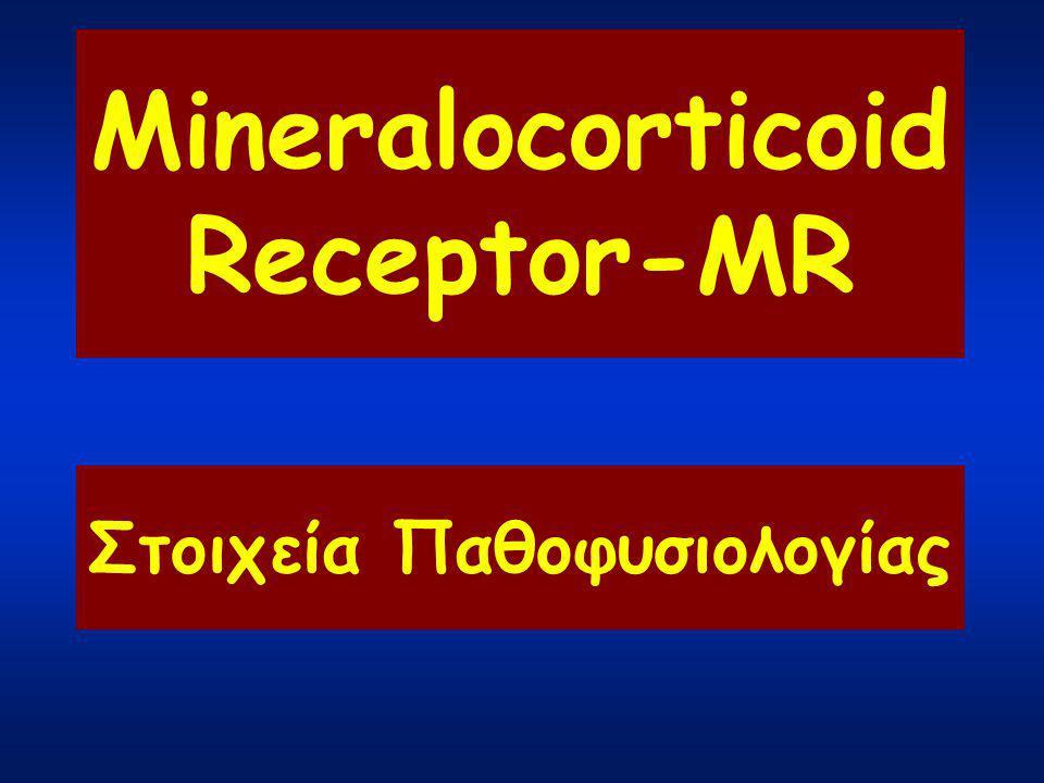 Mineralocorticoid Receptor-MR Στοιχεία Παθοφυσιολογίας
