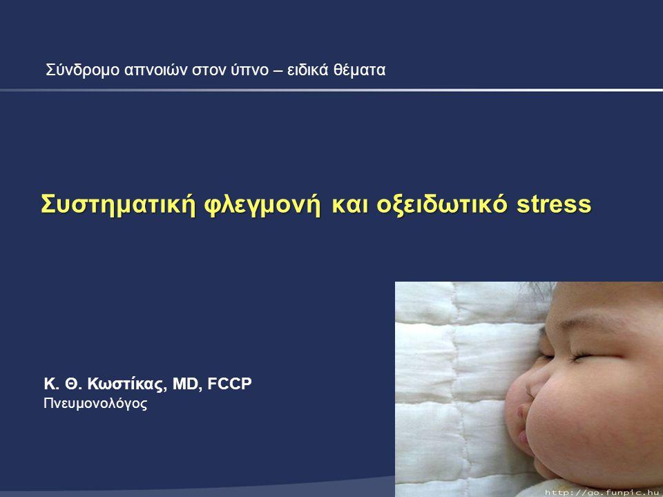 Συστηματική φλεγμονή και οξειδωτικό stress