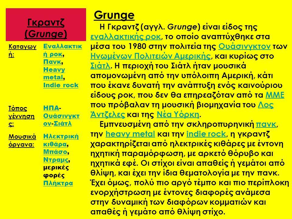 Grunge Γκραντζ (Grunge)