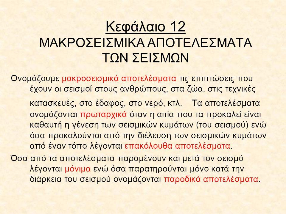 Κεφάλαιο 12 MΑΚΡΟΣΕΙΣΜΙΚΑ ΑΠΟΤΕΛΕΣΜΑΤΑ ΤΩΝ ΣΕΙΣΜΩΝ
