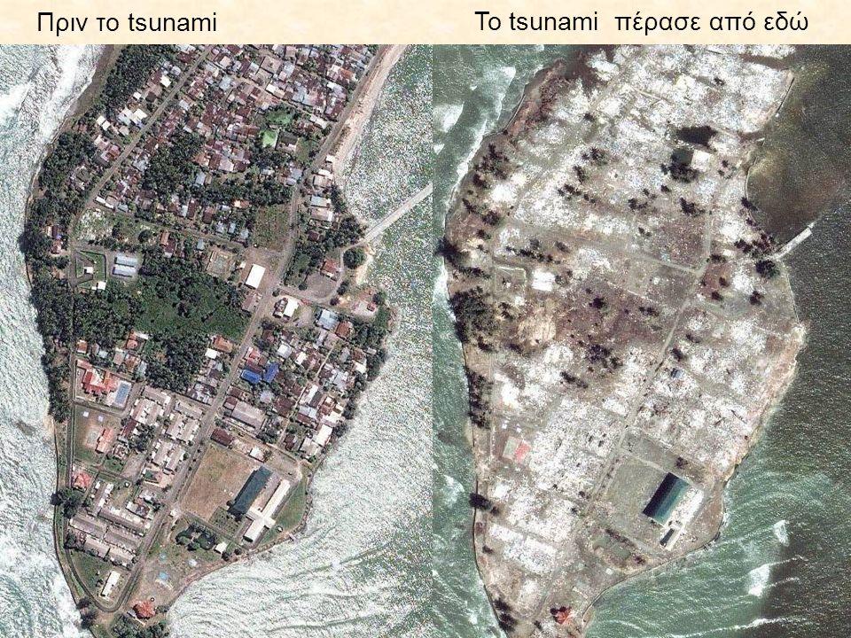 Πριν το tsunami Το tsunami πέρασε από εδώ