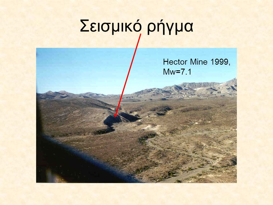 Σεισμικό ρήγμα Hector Mine 1999, Mw=7.1