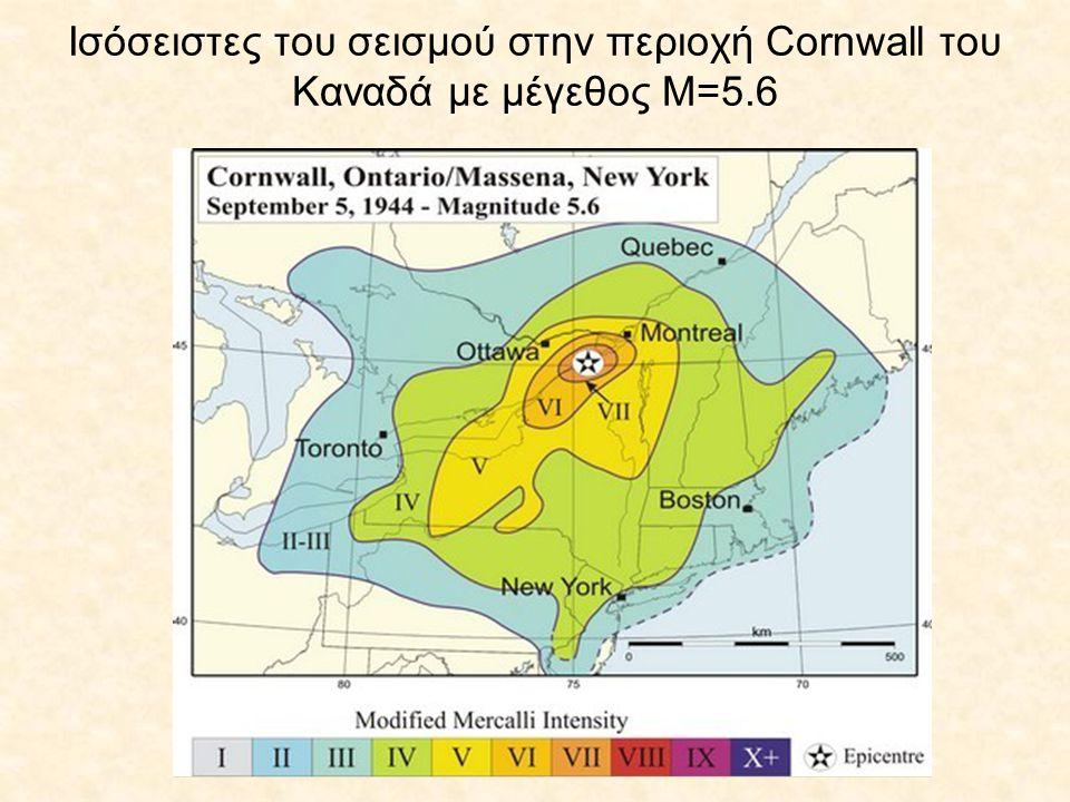 Ισόσειστες του σεισμού στην περιοχή Cornwall του Καναδά με μέγεθος Μ=5