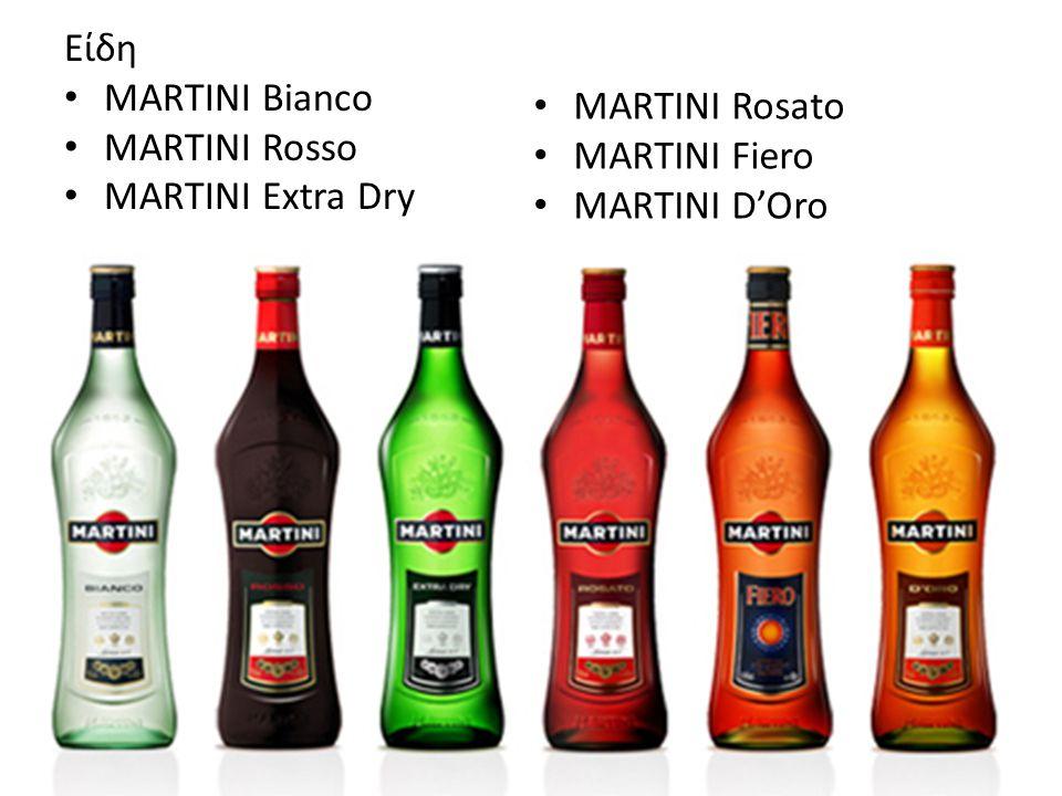 Είδη MARTINI Bianco MARTINI Rosso MARTINI Extra Dry MARTINI Rosato MARTINI Fiero MARTINI D'Oro