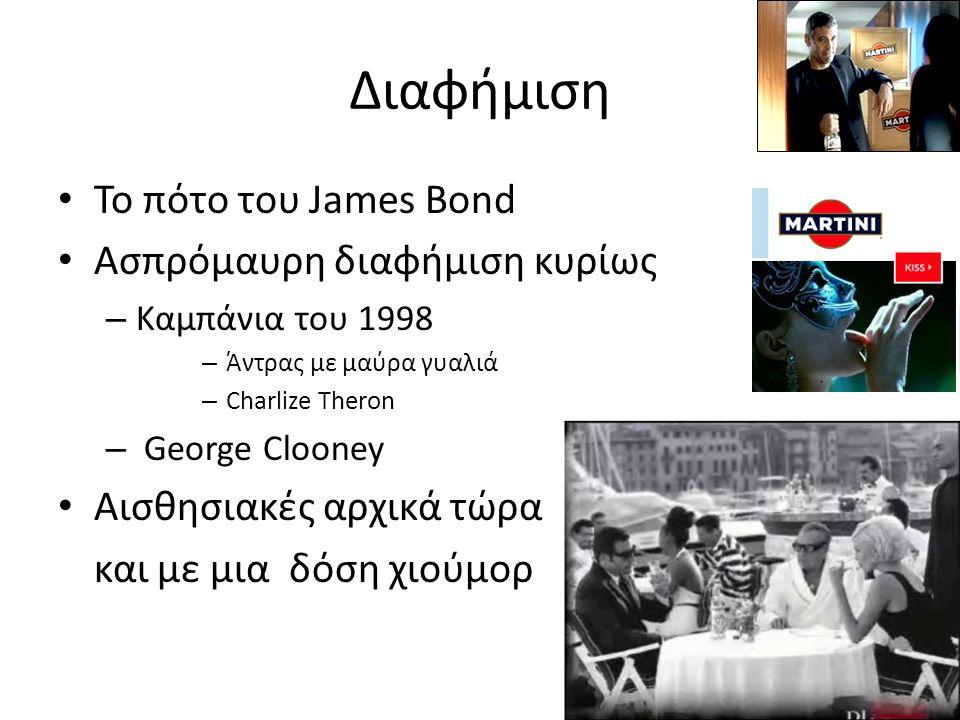 Διαφήμιση Το πότο του James Bond Ασπρόμαυρη διαφήμιση κυρίως