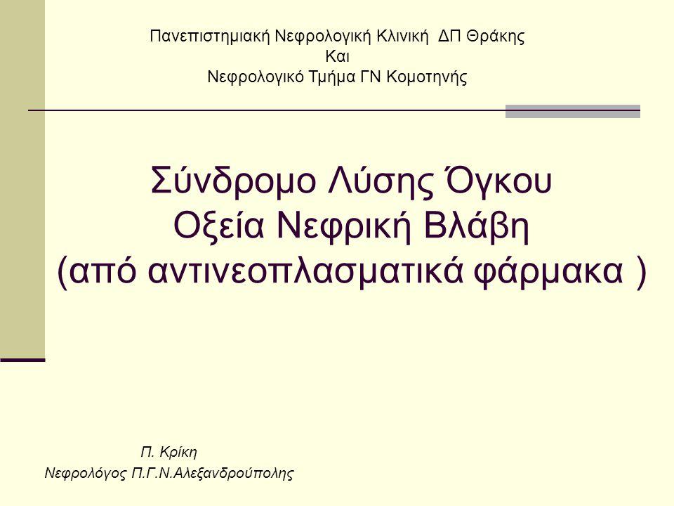 Π. Κρίκη Νεφρολόγος Π.Γ.Ν.Αλεξανδρούπολης