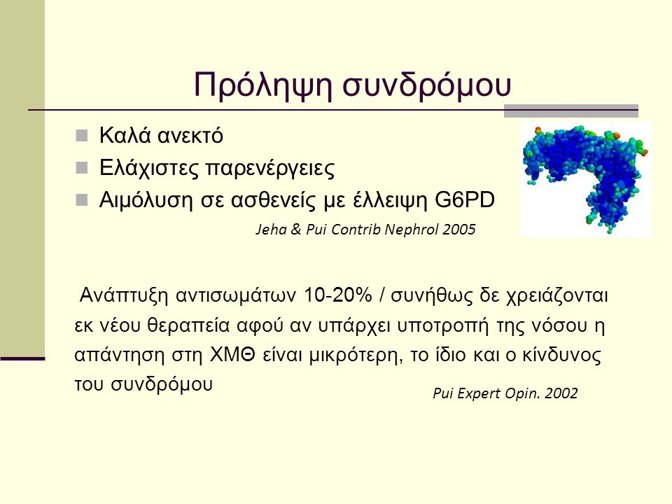 Jeha & Pui Contrib Nephrol 2005