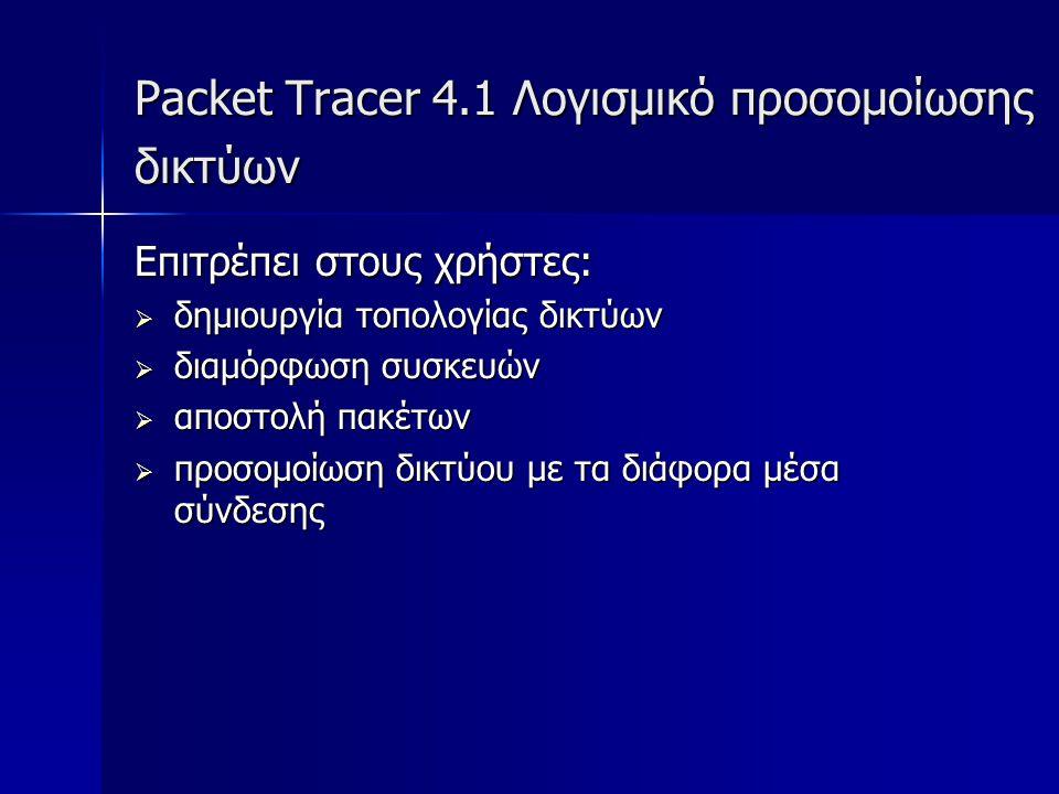 Packet Tracer 4.1 Λογισμικό προσομοίωσης δικτύων