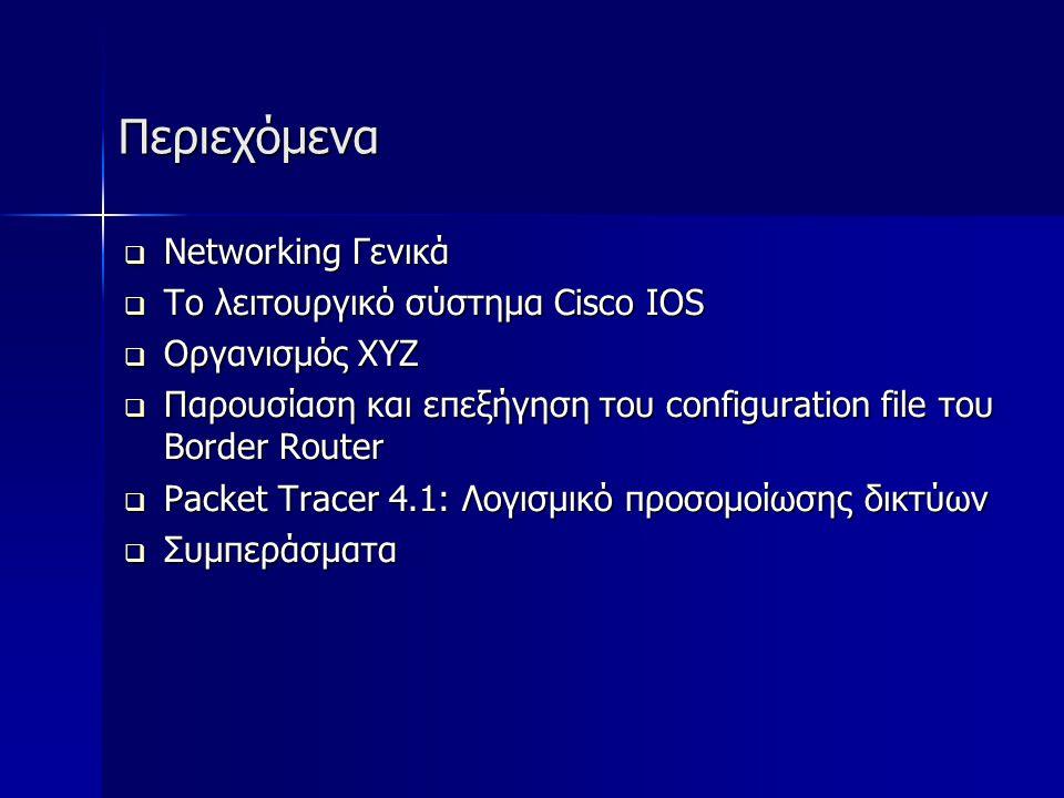 Περιεχόμενα Networking Γενικά Το λειτουργικό σύστημα Cisco IOS