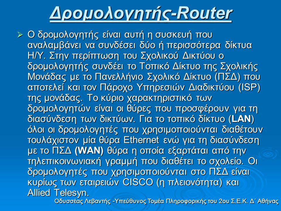 Δρομολογητής-Router
