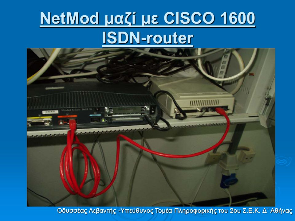 NetMod μαζί με CISCO 1600 ISDN-router