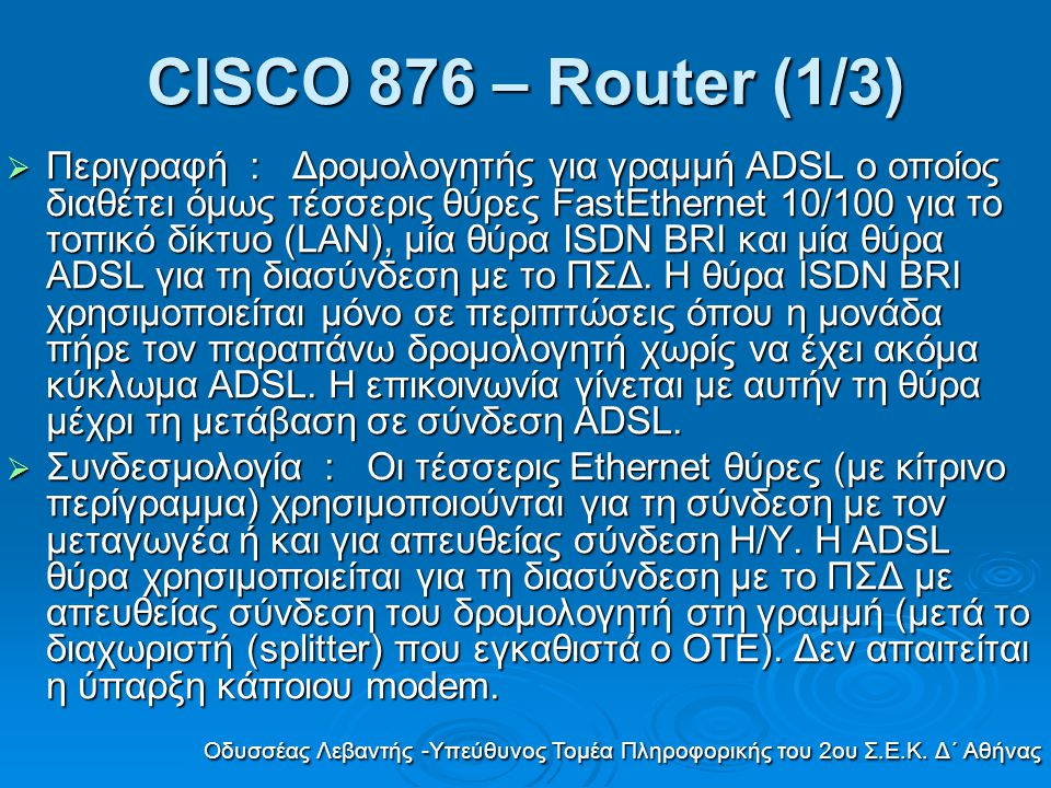 CISCO 876 – Router (1/3)