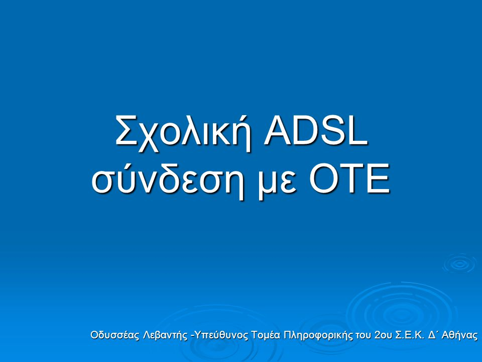 Σχολική ADSL σύνδεση με ΟΤΕ
