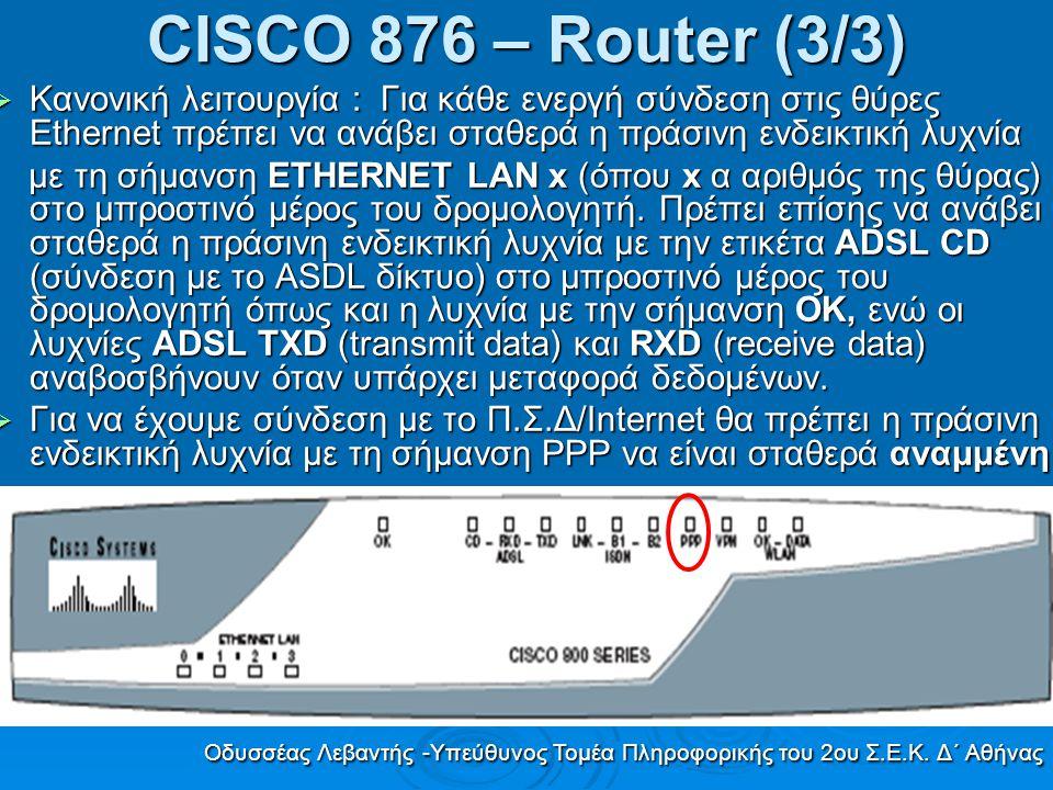 CISCO 876 – Router (3/3) Κανονική λειτουργία : Για κάθε ενεργή σύνδεση στις θύρες Ethernet πρέπει να ανάβει σταθερά η πράσινη ενδεικτική λυχνία.