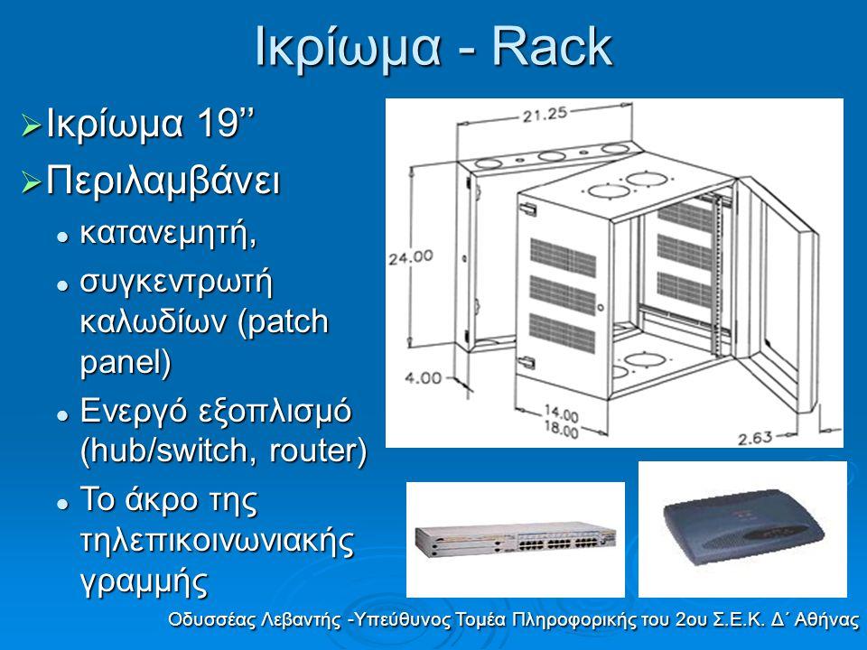 Ικρίωμα - Rack Ικρίωμα 19'' Περιλαμβάνει κατανεμητή,