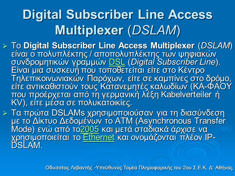 Digital Subscriber Line Access Multiplexer (DSLAM)