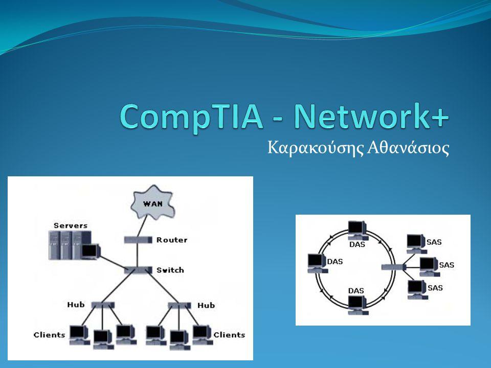 CompTIA - Network+ Καρακούσης Αθανάσιος