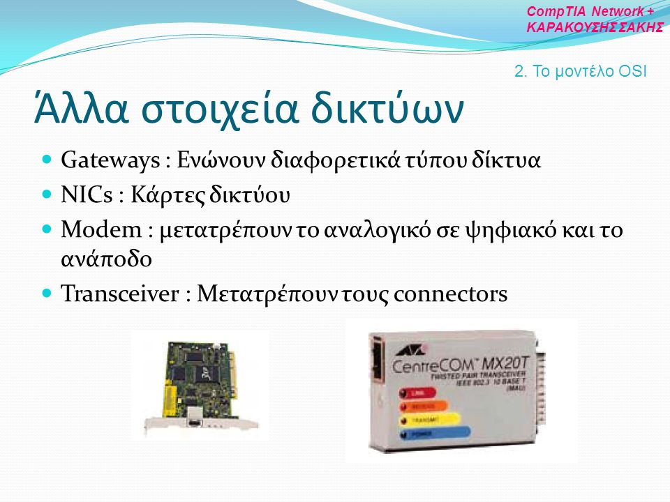 Άλλα στοιχεία δικτύων Gateways : Ενώνουν διαφορετικά τύπου δίκτυα