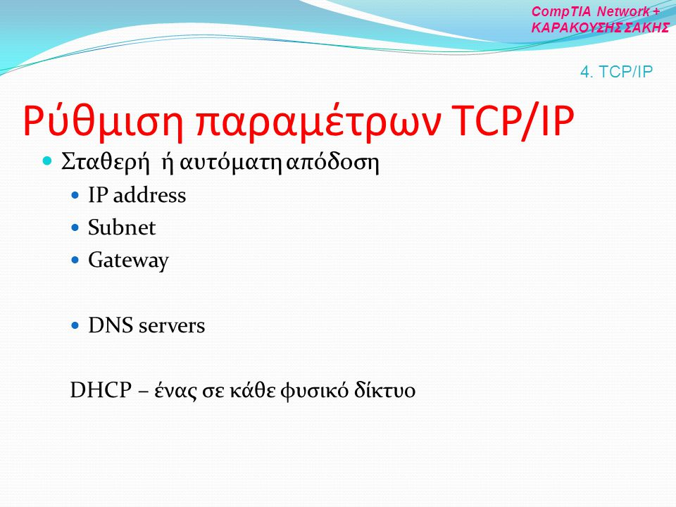 Ρύθμιση παραμέτρων TCP/IP