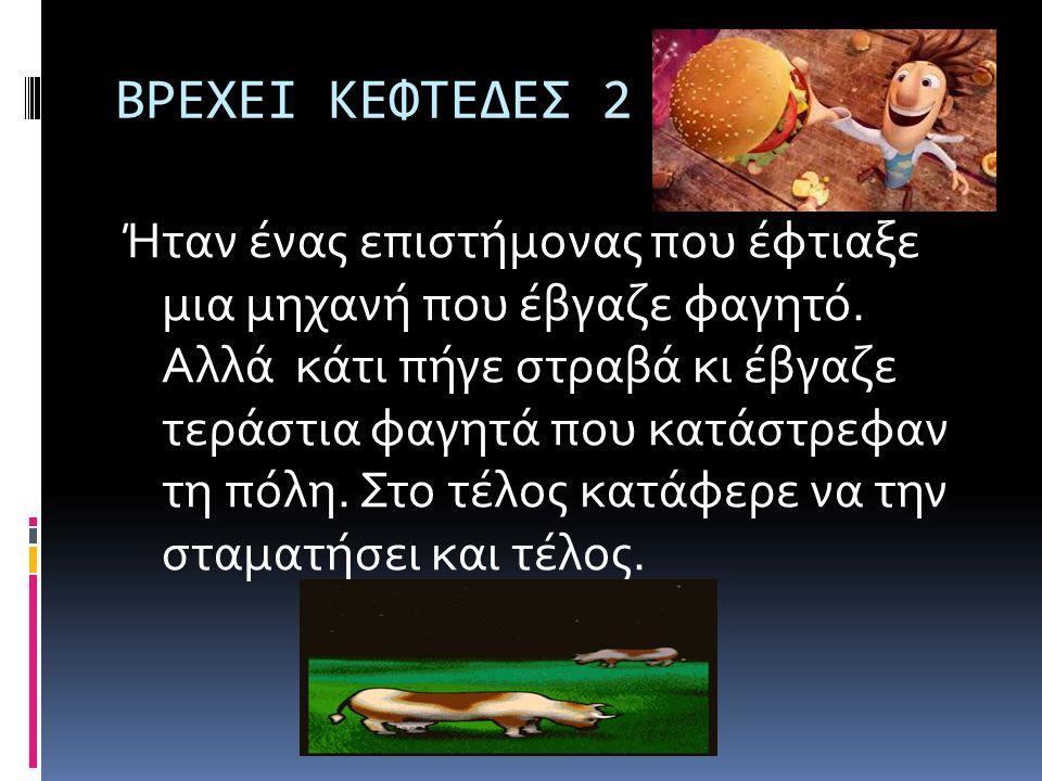 ΒΡΕΧΕΙ ΚΕΦΤΕΔΕΣ 2