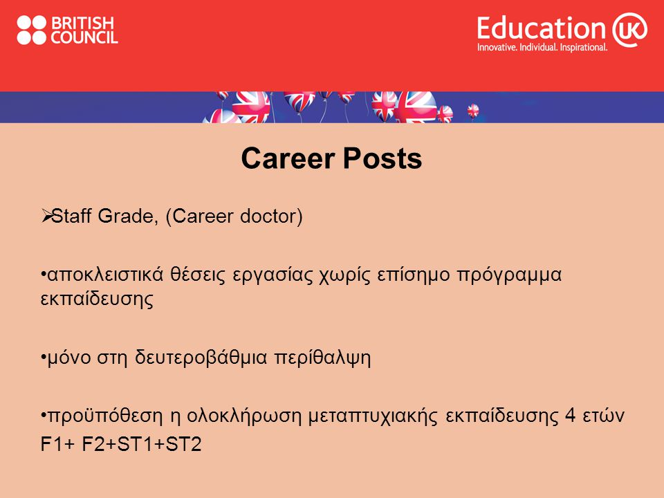 Career Posts Staff Grade, (Career doctor)