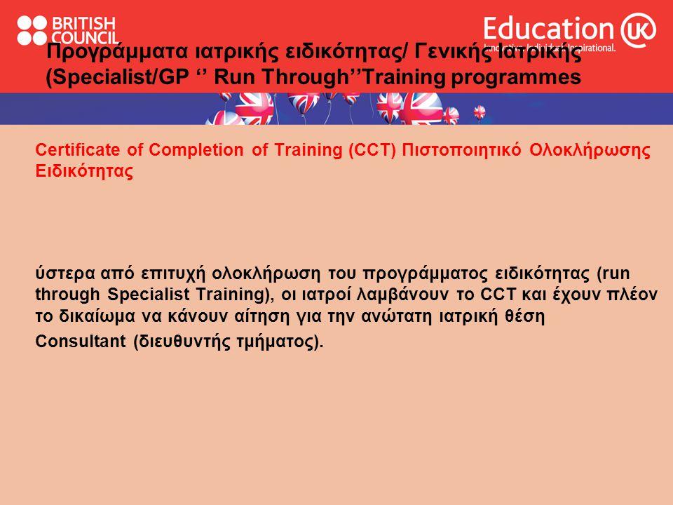 Προγράμματα ιατρικής ειδικότητας/ Γενικής Ιατρικής (Specialist/GP '' Run Through''Training programmes