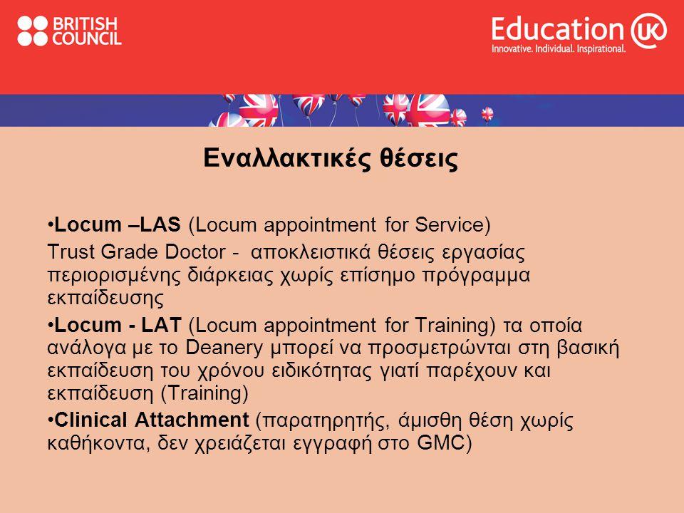 Εναλλακτικές θέσεις Locum –LAS (Locum appointment for Service)