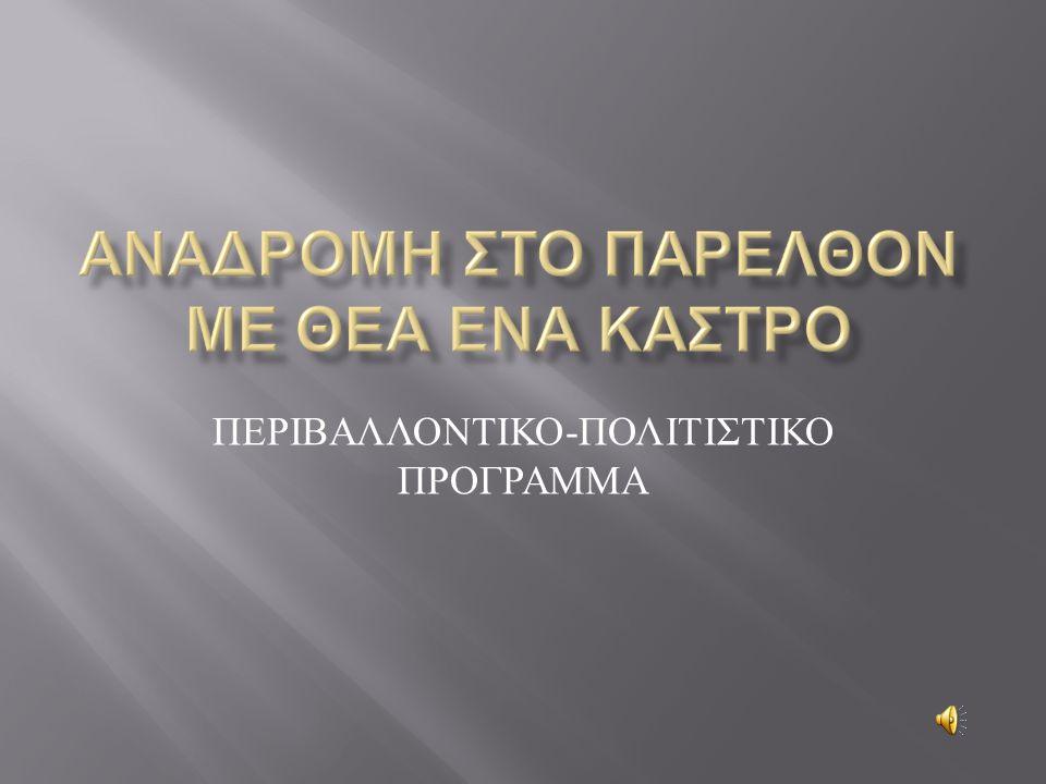 ΠΕΡΙΒΑΛΛΟΝΤΙΚΟ-ΠΟΛΙΤΙΣΤΙΚΟ ΠΡΟΓΡΑΜΜΑ