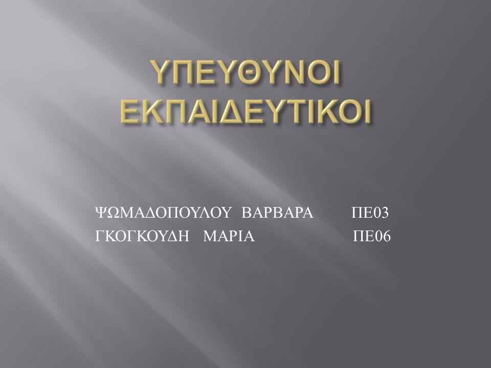 ΨΩΜΑΔΟΠΟΥΛΟΥ ΒΑΡΒΑΡΑ ΠΕ03