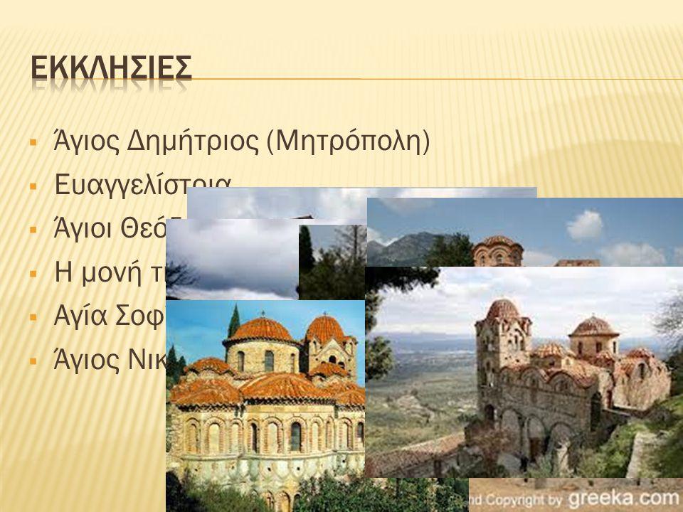 Εκκλησιεσ Άγιος Δημήτριος (Μητρόπολη) Ευαγγελίστρια Άγιοι Θεόδωροι