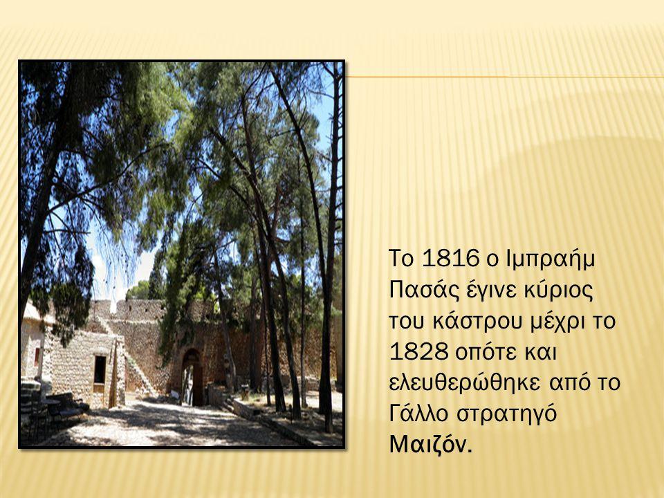 Το 1816 ο Ιμπραήμ Πασάς έγινε κύριος του κάστρου μέχρι το 1828 οπότε και ελευθερώθηκε από το Γάλλο στρατηγό Μαιζόν.