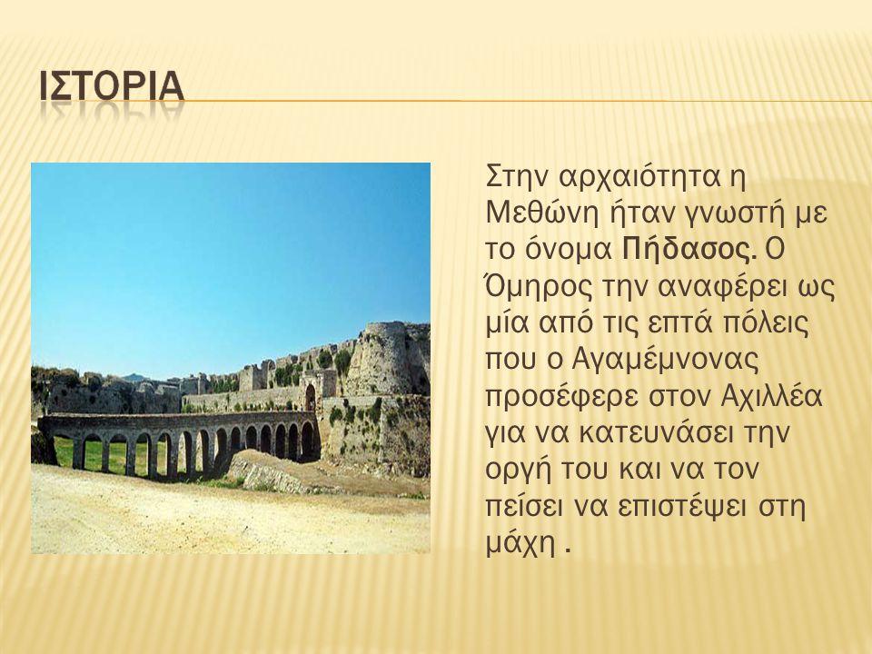 Στην αρχαιότητα η Μεθώνη ήταν γνωστή με το όνομα Πήδασος