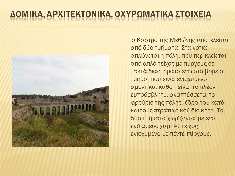 Δομικα, Αρχιτεκτονικα, Οχυρωματικα Στοιχεία